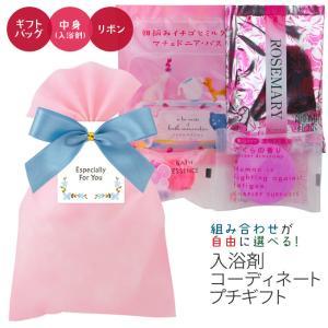 入浴剤プチギフト/コーディネートプチギフト 不織袋タイプ ピンク (B)|rocce