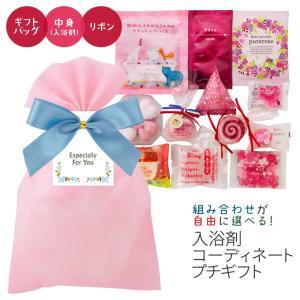 入浴剤プチギフト/コーディネートプチギフト 不織袋タイプ ピンク (D)|rocce