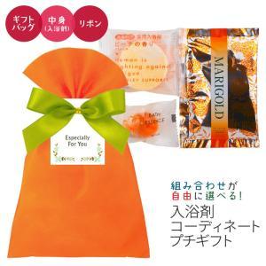 入浴剤プチギフト/コーディネートプチギフト 不織袋タイプ オレンジ (A)|rocce