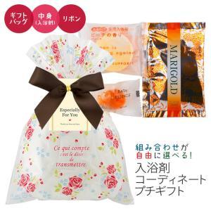 入浴剤プチギフト/コーディネートプチギフト OPPタイプ オレンジ (A)|rocce