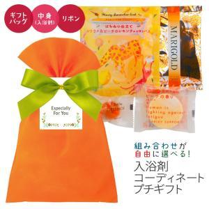 入浴剤プチギフト/コーディネートプチギフト 不織袋タイプ オレンジ (B)|rocce
