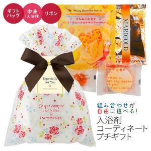 入浴剤プチギフト/コーディネートプチギフト OPPタイプ オレンジ (B)|rocce