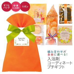 入浴剤プチギフト/コーディネートプチギフト 不織袋タイプ オレンジ (C)|rocce