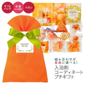 入浴剤プチギフト/コーディネートプチギフト 不織袋タイプ オレンジ (D)|rocce