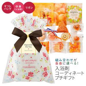 入浴剤プチギフト/コーディネートプチギフト OPPタイプ オレンジ (D)|rocce