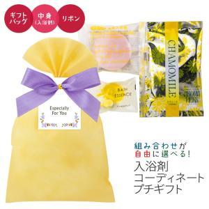 入浴剤プチギフト/コーディネートプチギフト 不織袋タイプ イエロー (A)|rocce