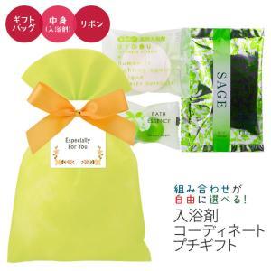 入浴剤プチギフト/コーディネートプチギフト 不織袋タイプ グリーン (A)|rocce