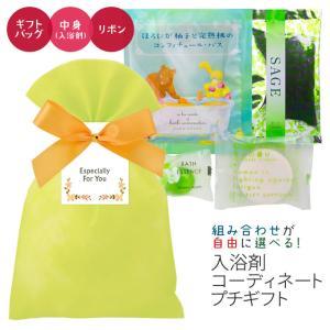 入浴剤プチギフト/コーディネートプチギフト 不織袋タイプ グリーン (B)|rocce