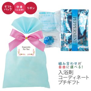 入浴剤プチギフト/コーディネートプチギフト 不織袋タイプ ブルー (A)|rocce