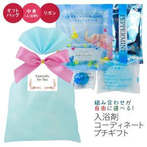 入浴剤プチギフト/コーディネートプチギフト 不織袋タイプ ブルー (B)|rocce