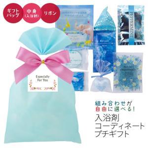 入浴剤プチギフト/コーディネートプチギフト 不織袋タイプ ブルー (C)|rocce