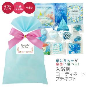 入浴剤プチギフト/コーディネートプチギフト 不織袋タイプ ブルー (D)|rocce