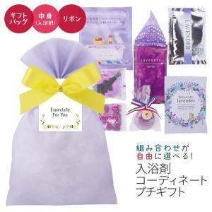 入浴剤プチギフト/コーディネートプチギフト 不織袋タイプ パープル (C)|rocce