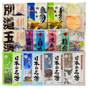 入浴剤 ギフト/温泉湯めぐりセット (A)|rocce