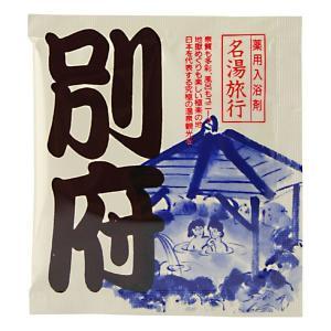 温泉タイプ入浴剤/名湯旅行 別府|rocce