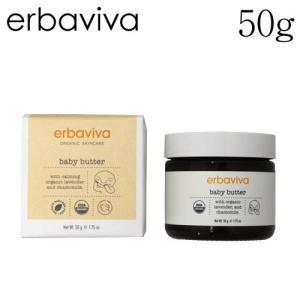 エルバビーバ ベビーバター 50g / erbaviva|rocco-shop