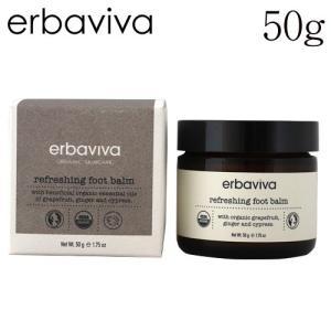 エルバビーバ リフレッシングフットバーム 50g / erbaviva|rocco-shop