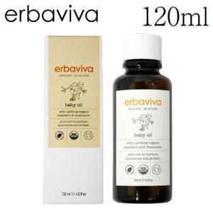エルバビーバ ベビーオイル 120ml / erbaviva|rocco-shop