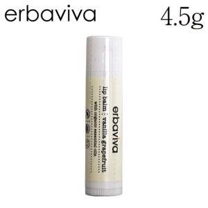 エルバビーバ バニラグレープフルーツリップバーム 4.5g / erbaviva|rocco-shop
