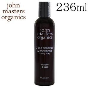 ジョンマスターオーガニック John Masters Organics ジン&セージ コンディショニングシャンプー 236ml|rocco-shop
