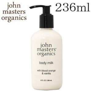 ジョンマスターオーガニック John Masters Organics ブラッドオレンジ&バニラ ボディミルク 236ml|rocco-shop