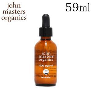 ジョンマスターオーガニック John Masters Organics アルガンオイル 59ml『お1人様5個まで』|rocco-shop
