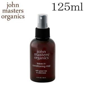 ジョンマスターオーガニック グリーンティー&カレンデュラ リーブインコンディショニングミスト 125ml / John Masters|rocco-shop