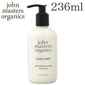 ジョンマスターオーガニック John Masters Organics ブラッドオレンジ&バニラ ボディウォッシュ 236ml|rocco-shop