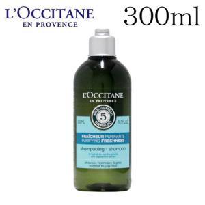 ロクシタン ファイブハーブス ピュアフレッシュネス シャンプー 300ml / L'OCCITANE rocco-shop