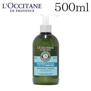 ロクシタン ファイブハーブス ピュアフレッシュネス シャンプー 500ml / L'OCCITANE rocco-shop