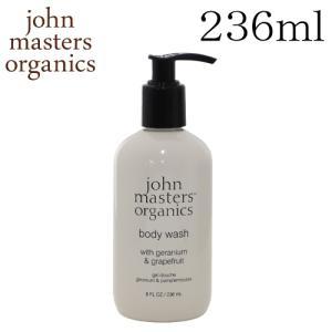 ジョンマスターオーガニック John Masters Organics ゼラニウム&グレープフルーツ ボディウォッシュ 236ml|rocco-shop