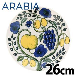 ARABIA アラビア Paratiisi Yellow イエロー パラティッシ プレート 26cm お皿 皿|rocco-shop