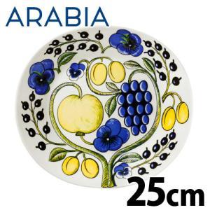ARABIA アラビア Paratiisi Yellow イエロー パラティッシ オーバル プレート 25cm お皿 皿|rocco-shop