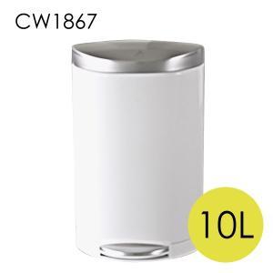 シンプルヒューマン CW1867 セミラウンド ステップカン ホワイト ステンレス 10L ゴミ箱 simplehuman|rocco-shop