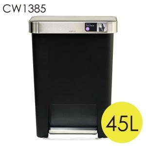 シンプルヒューマン CW1385 レクタンギュラーステップカン ポケット付 ブラック プラ 45L|rocco-shop