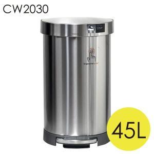 シンプルヒューマン CW2030 セミラウンドステップカン 45L|rocco-shop