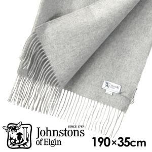 JOHNSTONS ジョンストンズ カシミア スカーフ マフラー 無地 シルバー 190×35cm WA000057-HA0100『送料無料(一部地域除く)』 rocco-shop