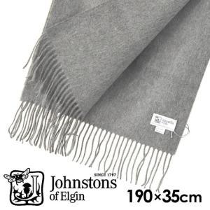 JOHNSTONS ジョンストンズ カシミア スカーフ マフラー 無地 グラナイト 190×35cm WA000057-HA0300『送料無料(一部地域除く)』 rocco-shop