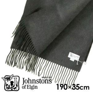JOHNSTONS ジョンストンズ カシミア スカーフ マフラー 無地 チャコール 190×35cm WA000057-HA0700『送料無料(一部地域除く)』 rocco-shop