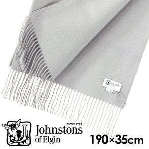 JOHNSTONS ジョンストンズ カシミア スカーフ マフラー 無地 ライトフラットグレー 190×35cm WA000057-SA0158『送料無料(一部地域除く)』 rocco-shop