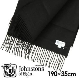 JOHNSTONS ジョンストンズ カシミア スカーフ マフラー 無地 ブラック 190×35cm WA000057-SA0900『送料無料(一部地域除く)』 rocco-shop
