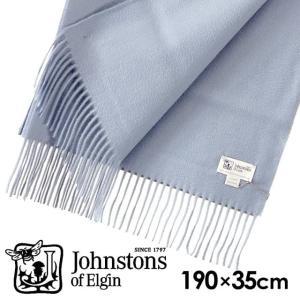 JOHNSTONS ジョンストンズ カシミア スカーフ マフラー 無地 ライトブルー 190×35cm WA000057-SD0366『送料無料(一部地域除く)』 rocco-shop