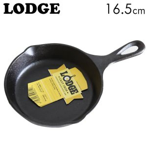 LODGE ロッジ ロジック スキレット 6-1/2インチ 16.5cm CAST IRON SKILLET L3SK3|rocco-shop