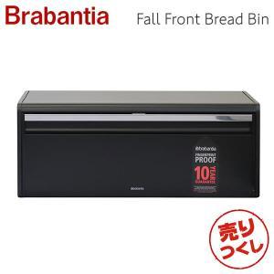 Brabantia ブラバンシア フォールフロント ブレッドビン マットブラック Bread Bin Matt Black 333484|rocco-shop