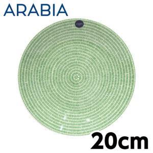 ARABIA アラビア 24h Avec アベック プレート 20cm グリーン|rocco-shop