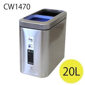 シンプルヒューマン CW1470 スリム オープンリサイクラー ステンレス 20L ゴミ箱 simplehuman ダストボックス ごみ箱 くず入れ|rocco-shop