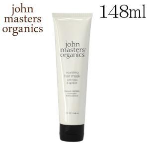 ジョンマスターオーガニック ローズ&アプリコット ヘアマスク 148ml / John Masters Organics ヘアケア ダメージケア 集中補修 ヘアパック|rocco-shop