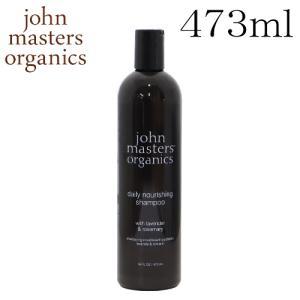 ジョンマスターオーガニック John Masters Organics ラベンダー&ローズマリー シャンプー 473ml|rocco-shop
