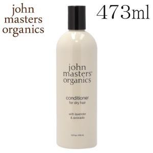 ジョンマスターオーガニック ラベンダー&アボカド インテンシブコンディショナー 473ml / John Masters Organics|rocco-shop