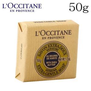 ロクシタン シア ヴァーベナ ソープ 50g / L'OCCITANE コスメ オーガニック せっけん 石鹸 ボディ ハンド バス|rocco-shop